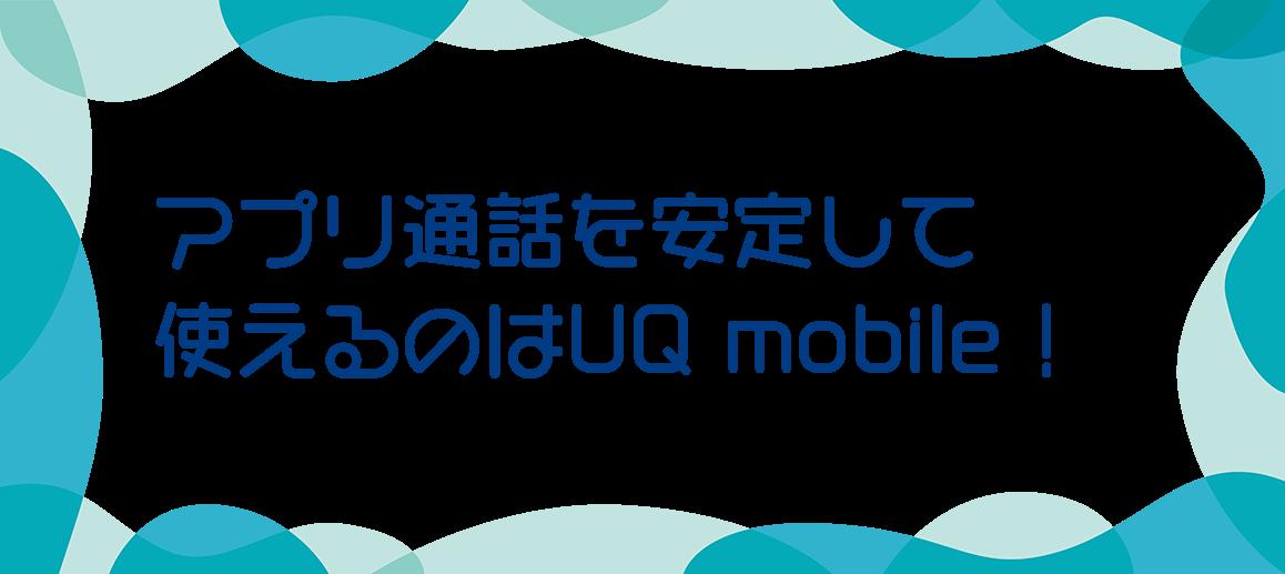 UQmobileはアプリ通話を安定して使える