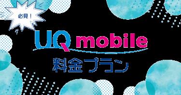UQモバイルの料金プランや毎月の携帯代について解説します