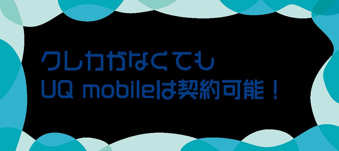 UQmobileはクレカがなくても契約することが可能である