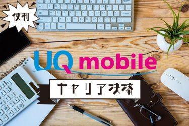 UQ mobileはキャリア決済がとても便利!
