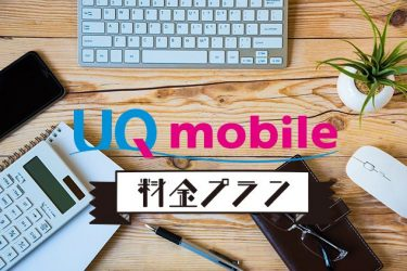 UQ mobileの料金プランとは