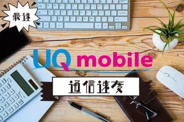 UQ mobileは通信速度が速い