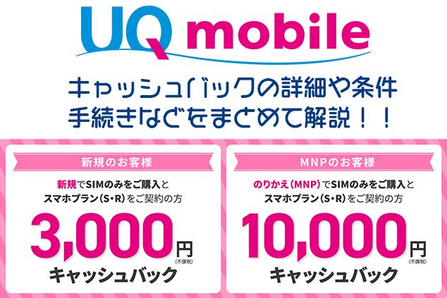 UQmobileのキャッシュバックをもらうための条件や金額、手続きについて説明します