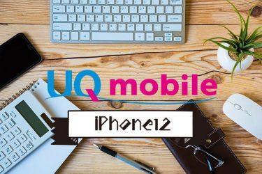 UQモバイルでiPhone12を使うための方法や手順を解説します