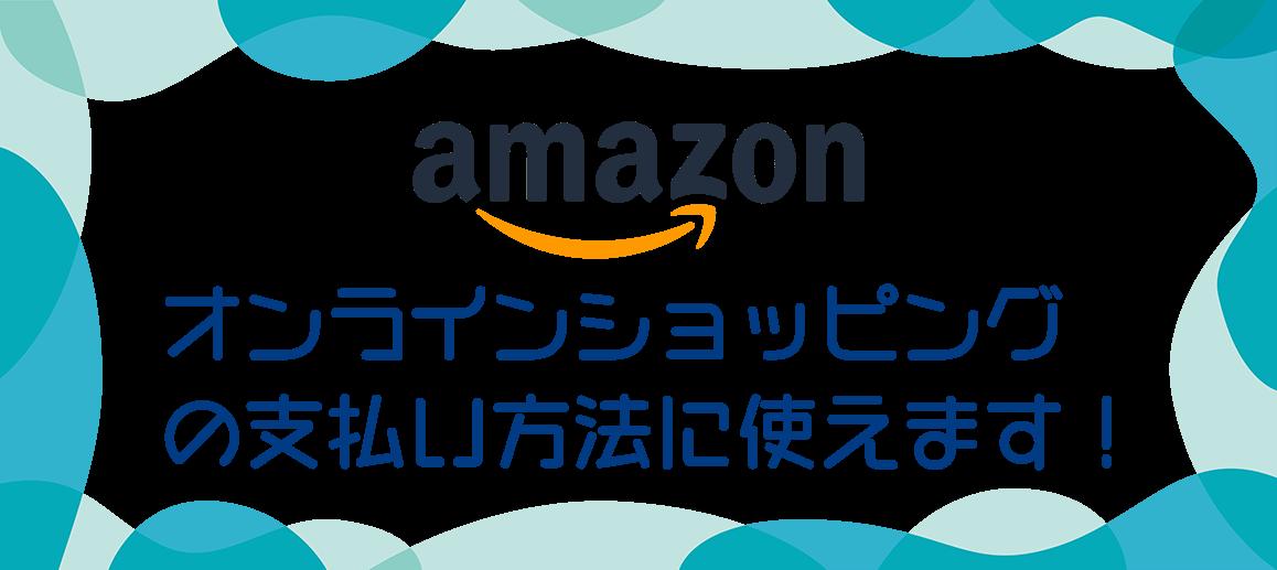 Amazonなどオンラインショッピングの支払いにキャリア決済が使えるようになります